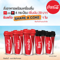 Share a Coke offer